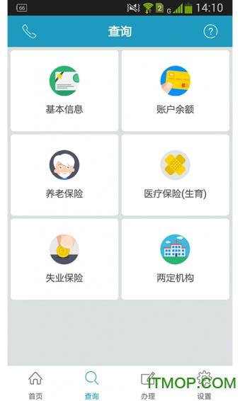贵州遵义人社通 v2.0.3 安卓版3