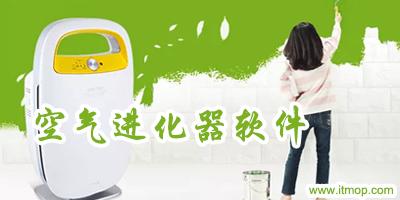 空气净化器app下载_空气净化器软件_手机空气净化器app大全