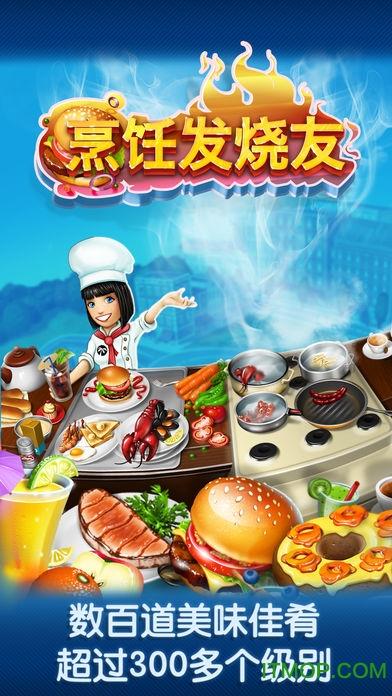 cooking fever正版(非金币钻石不减少的那种)