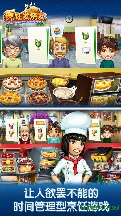 最新cooking fever正版 v1.3.1 安卓中文版 3