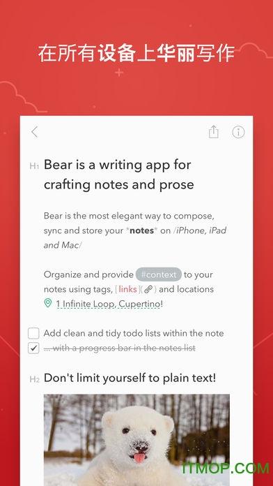 Bear笔记软件 v1.0 安卓版 4
