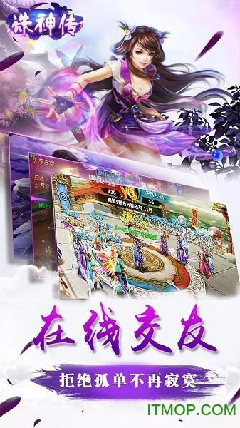 陌陌游戏诛神传3D v1.3.2 安卓版 3