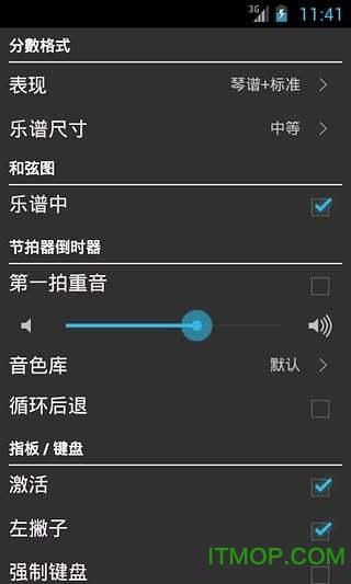 guitar pro 6手机版 v1.7.4 安卓中文版 0