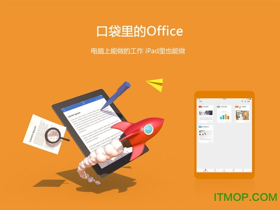 wps office ipad版 v11.5.0 iPhone版1