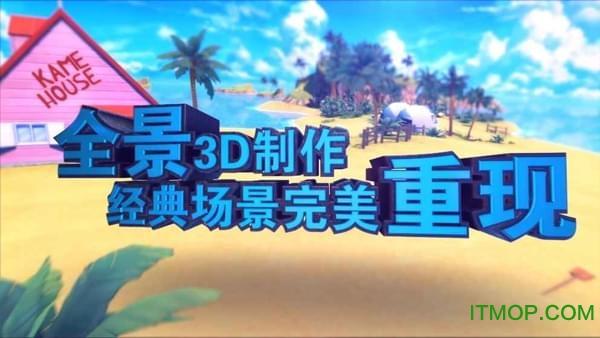 17173龙珠最强之战手游 v1.305.0.1 安卓版 1