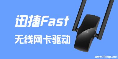迅捷无线网卡驱动下载_fast迅捷无线网卡驱动_迅捷无线网卡驱动大全