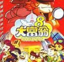大富翁8单机游戏简体中文版