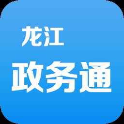 龙江政务通
