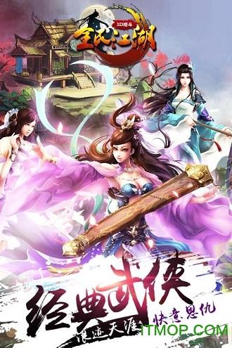 全民江湖游戏果盘版 v5.4.1 安卓版 2