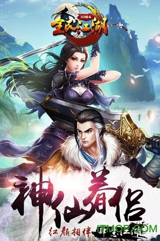全民江湖游戏果盘版 v5.4.1 安卓版 0