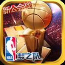 NBA梦之队小米版