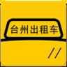 台州出租车