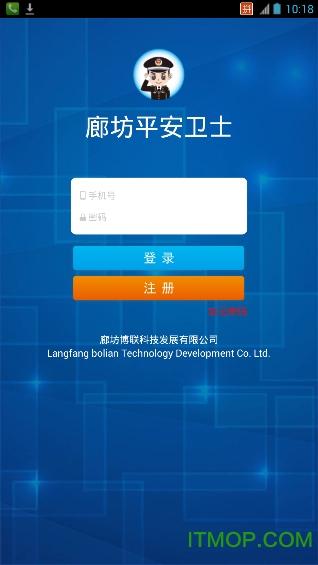 廊坊平安卫士手机版 v1.0.27 安卓版1