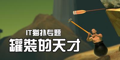 罐装的天才中文版下载_罐子里的锤子游戏_抡锤子的游戏下载