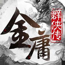 金庸群侠传5单机版