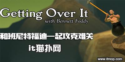 和班尼特福迪一起攻克难关下载_和班尼特福迪一起攻克难关中文版