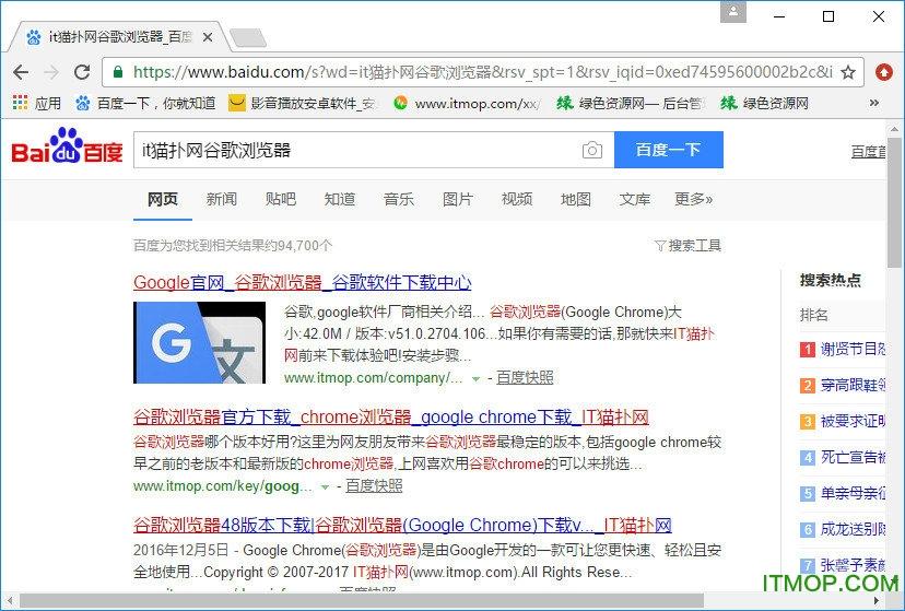 Google Chrome XP版 v49.0.2623.112 官方正式版 0