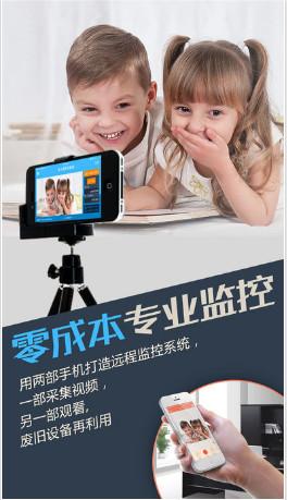 掌上看家采集端苹果版 v5.0.5 iPhone版 0