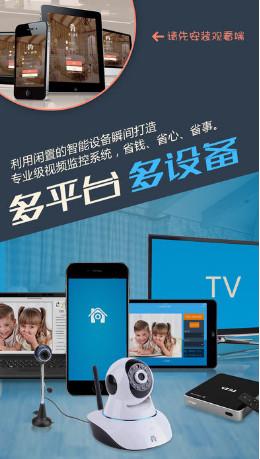 掌上看家采集端苹果版 v5.0.5 iPhone版 1