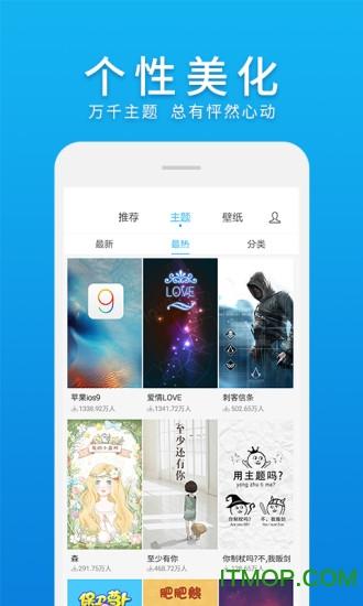 腾讯微桌面手机版2018 v2.1.2 官方安卓版 3