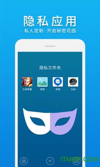 腾讯微桌面手机版2018 v2.1.2 官方安卓版 4
