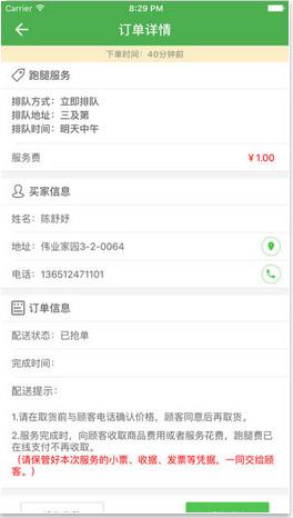 乐外卖配送员苹果版 v1.1.7 官网iPhone版 1