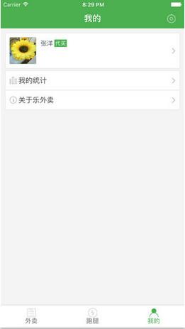乐外卖配送员苹果版 v1.1.7 官网iPhone版 2