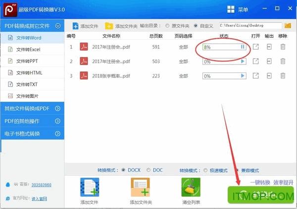 超级pdf转换器