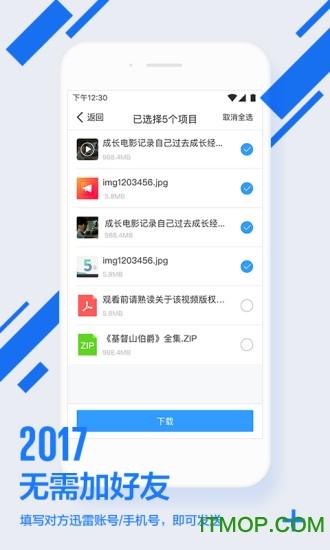 文件邮苹果手机版 v1.0.3 iPhone版0