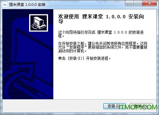 狸米课堂电脑版 v2.8.0 官方pc版 0
