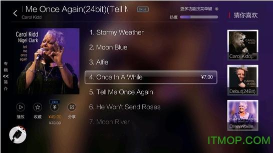 hifi音乐电视版破解版 v4.3.0 安卓版 1