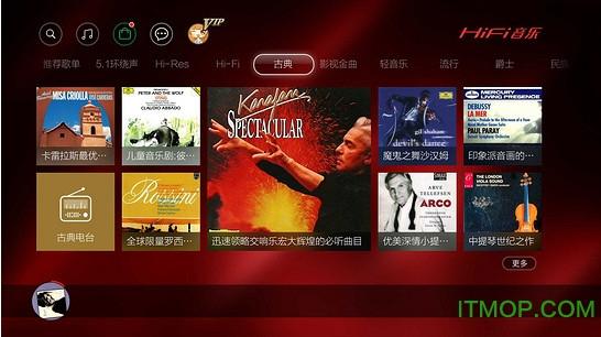 hifi音乐电视版破解版 v4.3.0 安卓版 3