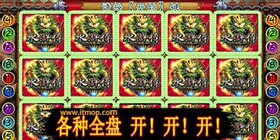 街机水浒传手机版下载_电玩城水浒传游戏_水浒传街机游戏大全