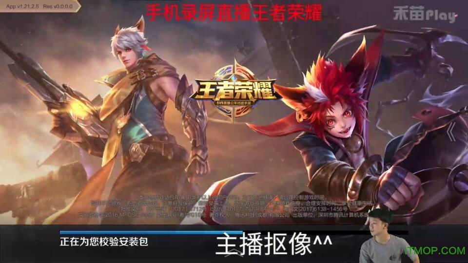 禾苗play直播 v2.1.3  官网安卓版 0