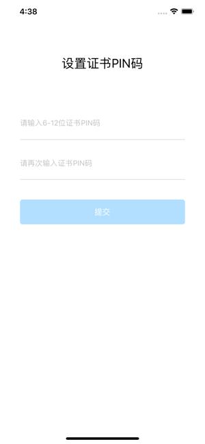 湖北人社�名助手ios v2.1 iPhone版 1