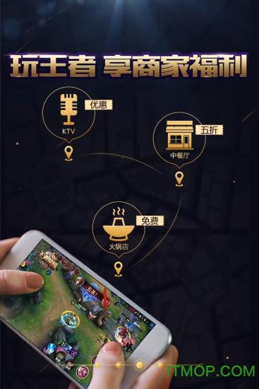 王者人生苹果版(腾讯王者荣耀官方助手) v3.6.6 iPhone版1