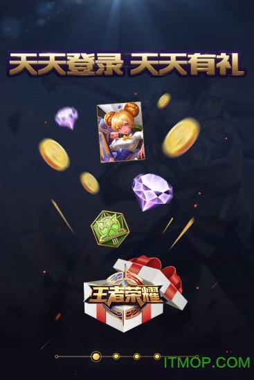 王者人生苹果版(腾讯王者荣耀官方助手) v3.6.6 iPhone版2
