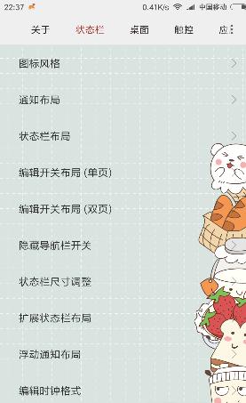 miui8最新主题破解包 v2.0 安卓版 0