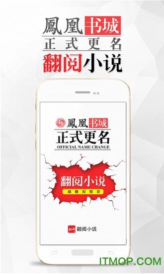 凤凰网翻阅小说畅读版 v4.62.7 安卓最新版 3
