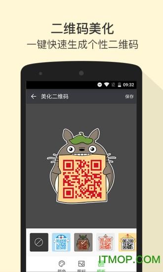 微商截图王PC蛋蛋破解版 v7.6 iPhone免费版 3