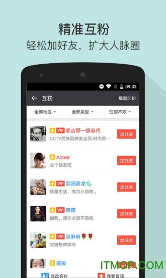 微商截图王PC蛋蛋破解版 v7.6 iPhone免费版 2