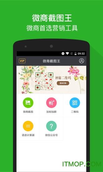 微商截图王PC蛋蛋破解版 v7.6 iPhone免费版 0