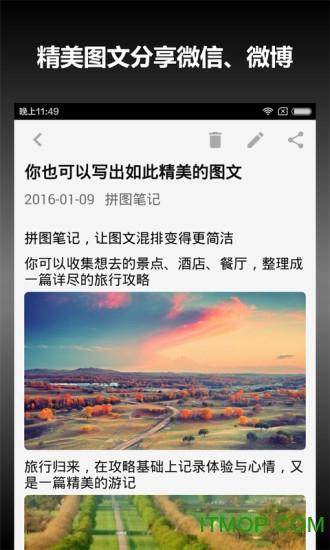 拼图笔记软件 v1.4 官网安卓版 1