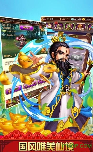 挂机那神仙游戏 v1.0 安卓版 1