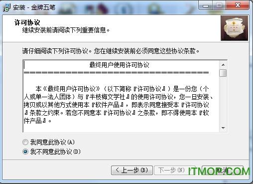 金牌五�P�入法 v1.5 官方版 0
