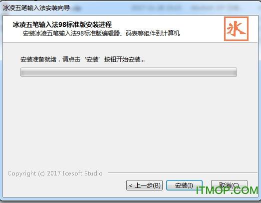 冰凌五笔输入法98版 v9.6.45.201106 标准版 0