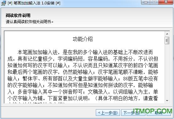 笔画加加输入法下载 笔画加加输入法最新版下载v1.02 免费版