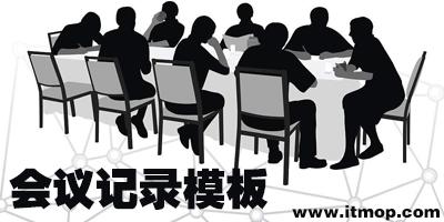会议记录模板
