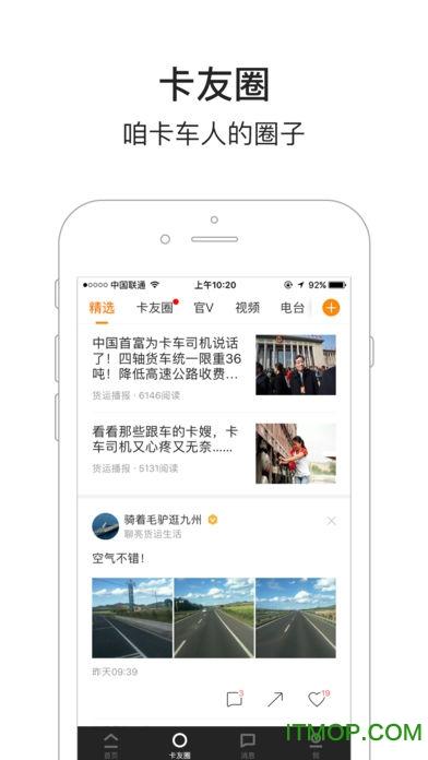 车旺大卡ios最新版 v4.1.1 iPhone官方版 1