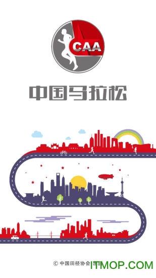 中国马拉松 v1.3.0 安卓版 3